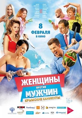 Женщины против мужчин: Крымские каникулы (2D)