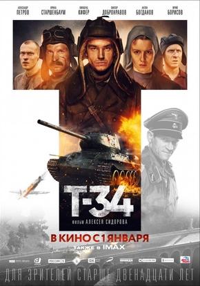 Т-34 (2D)