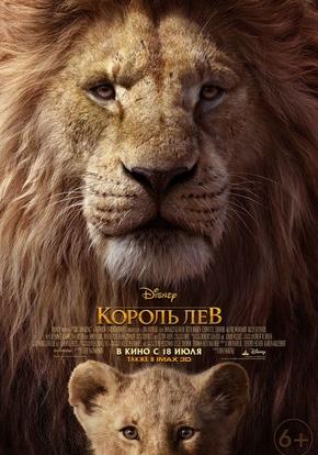 Король Лев (3D)