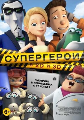 Супергерои (3D)