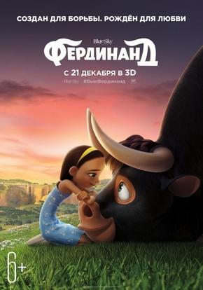 Фердинанд (3D)