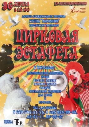 Цирковая эстафета