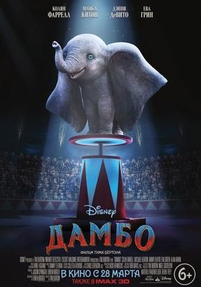 Дамбо (3D)