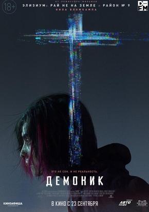 Демоник, 16+ (2D)