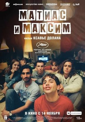 Матиас и Максим (2D)