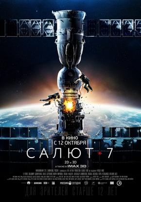 Салют-7 (3D)