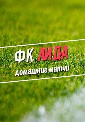ЧБ по футболу. Первая лига
