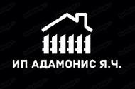 Адамонис Я.Ч., ИП