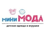 Мини Мода, магазин