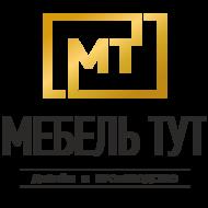 Мебель ТУТ, ЧПУП