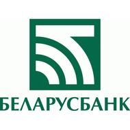 Сберегательный банк «Беларусбанк», ОАО (филиал № 413)