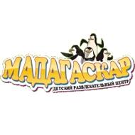 Мадагаскар, детский развлекательный центр