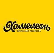«Хамелеон», рекламное агентство