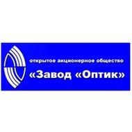Завод «Оптик», ОАО