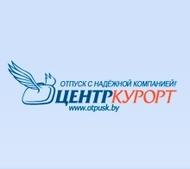 ЦЕНТРКУРОРТ, государственное предприятие