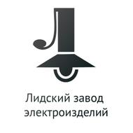 Лидский завод электроизделий, ОАО