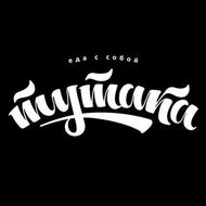 Тутака, кафе быстрого питания