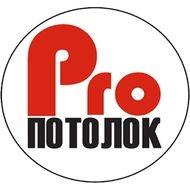 ProПотолок
