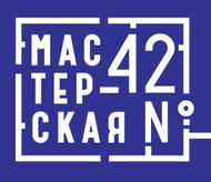 Мастерская 42