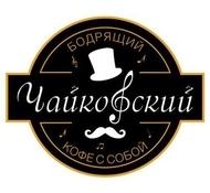 ЧАЙКОФСКИЙ, кофейня
