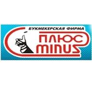 Плюс-Минус, букмекерская контора ЧИУП
