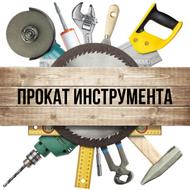 Инструмент и оборудование в аренду ( ИП Смоляк И.С.)