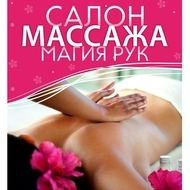 Магия Рук, салон массажа