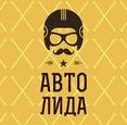 Магазин автозапчастей «АвтоЛида»