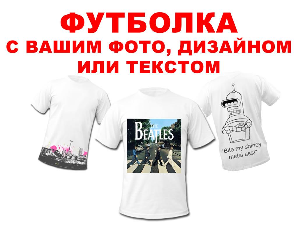 Где можно напечатать картинки на футболку, февраля