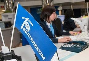 С 25 января «Белтелеком» повышает тарифы на услуги