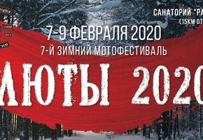 С 7 по 9 февраля состоится 7-й Лидский Зимний Байк Фестиваль «ЛЮТЫ 2020»