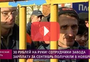 На «Лидастройконструкции» работники получили по 30 рублей зарплаты