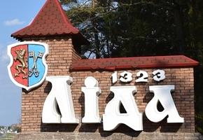 Горад Лида занял 11 место в рейтинге белорусских городов в 2019 году