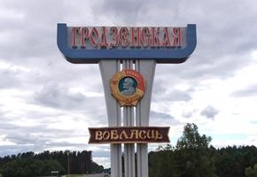 Изменились границы Гродненской области — она уменьшилась на 199 гектаров