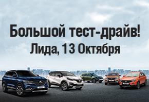 В Лиде пройдёт большой тест-драйв внедорожников Renault и LADA*