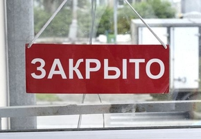 Банк «Решение» закрывает ЦБУ в Лиде
