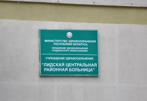 В Лидской и Ивьевской ЦРБ происходит перегруппировка отделений