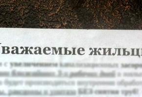 Жильцов лидской многоэтажки рассмешило объявление ЖЭС-1