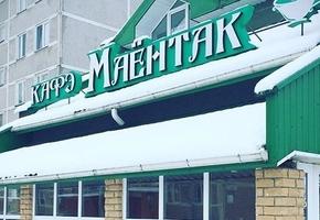 Кафе «Маёнтак», которое проработало много лет в Лиде, закрылось