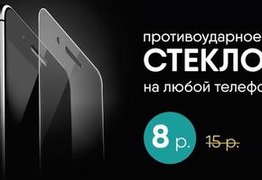 Снижение цен на популярные мобильные аксессуары в салоне X-mobile!*