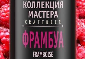 Новый сорт из «Коллекции мастера» — бельгийский фруктовый ламбик «Фрамбуа» в 300 000 бутылок