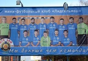МФК «Лидсельмаш» могут расформировать. Новое руководство приняло решение о прекращении финансирования команды