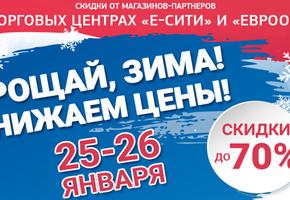 Прощай, зима! Снижаем цены! Смотрите, что предлагает торговый центр «Евроопт»!*