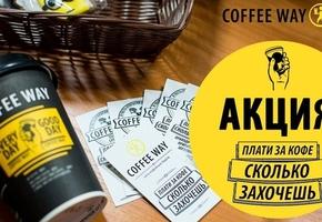 """Новая кофейня формата """"возьми с собой"""" открывается в Лиде! *"""