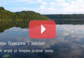 Пограничники создали видео-проект «Чароўная граніца»