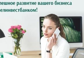 Ставки по кредитам для бизнеса от 4,99% в евро и от 8% в белорусских рублях*