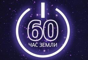 24 марта Лида в десятый раз присоединится к крупнейшей экологической акции «Час Земли»