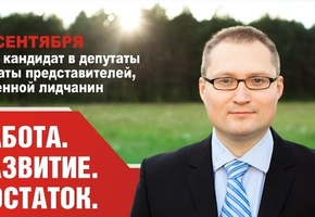 Кандидат в депутаты Александр Шор обратился к жителям региона