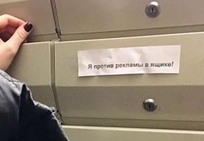 Жители многоэтажек жалуются на навязчивую рекламу в почтовых ящиках