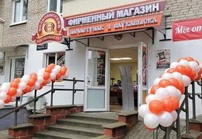 Приглашаем в новый фирменный магазин «Пачастунак з Ваўкавыска»!*